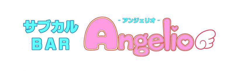 サブカルBAR Angelio 公式ブログ